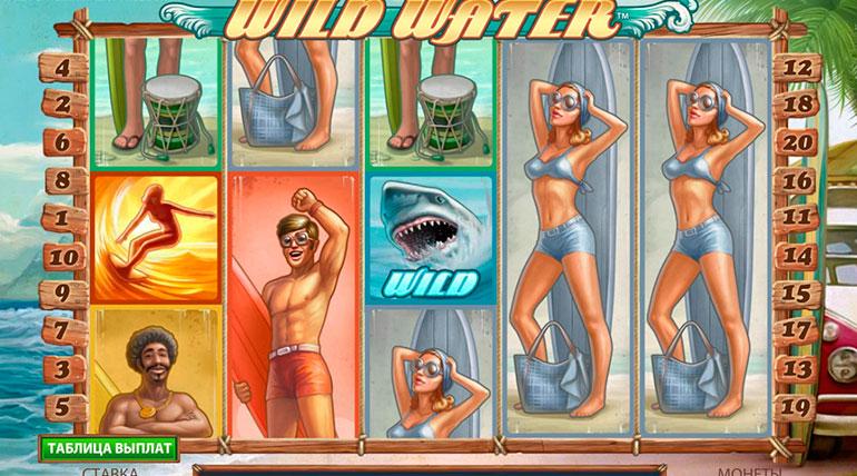 Wild Water – популярный игровой автомат NetEnt
